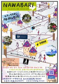 """スラックライン専用体験イベント""""NAWABARI""""〜初心者から経験者の交流会〜"""