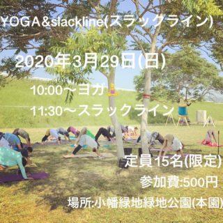 非公開: お外ヨガとスラックライン復活!!