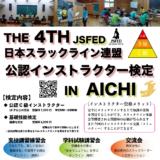 日本スラックライン連盟公認検定会 in 犬山
