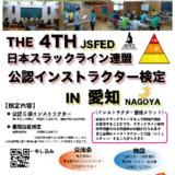 日本の真ん中愛知県名古屋市で一般社団法人日本スラックライン連盟主催のC級インストラクター検定及び無料体験会のお知らせ